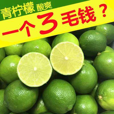【现摘】海南青柠檬新鲜薄皮多汁香水柠檬当季水果小青柠整箱批发