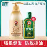 霸王生姜洗发水防脱发掉发育发控油头皮清洁滋养育发防脱剂