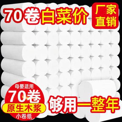 72751/【厂价直营】原木卫生纸卷纸批发家用商用无芯卷纸卷筒纸手纸厕纸