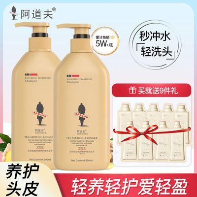 74997/阿道夫茶麸洗发水护发素洗护套装乳液修护洗发露润发乳控油洗头膏