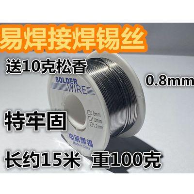 烙鐵焊絲焊錫絲長15m直徑0.8mm焊接神器 萬能 打火機焊錫焊接