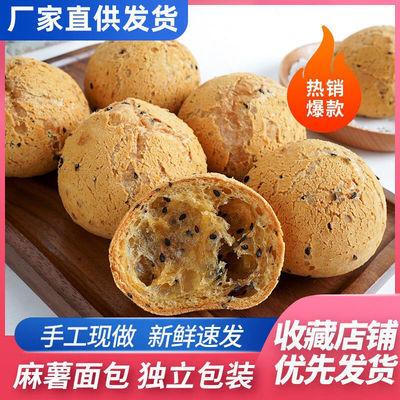 77770/【现做现发】正宗麻薯面包山姆超市同款网红零食学生早餐整箱批发
