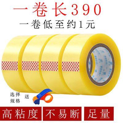 透明胶带批发大卷快递打包封箱胶带封口胶布高粘度宽胶带米黄胶纸