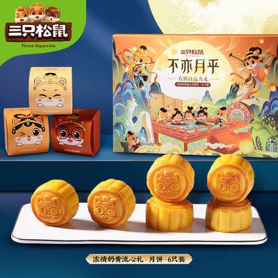 【三只松鼠_奶黄流心月饼300g/6枚】中秋送礼品礼盒装糕点心推荐_