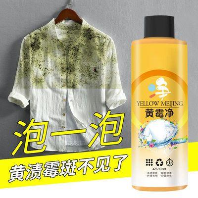 74161/黄霉净洗衣彩漂剂洗衣液衣物强力去污渍去黄除霉斑点衣服增白神器