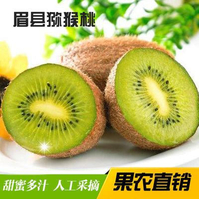 新鲜绿心猕猴桃5斤现摘奇异果应当季水果大狝弥猴孕妇整箱10包邮