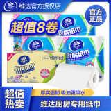 维达厨房专用纸巾75节2/8卷吸油吸水油炸卷纸家用清洁干湿两用纸