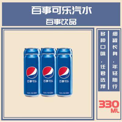 79067/百事可乐原味无糖青柠桂花树莓330ml碳酸饮料饮品汽水经典细长罐