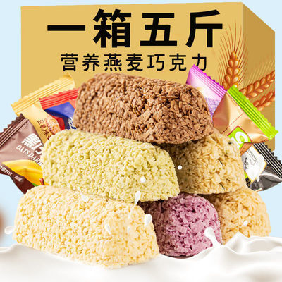 77819/多口味燕麦巧克力营养糖果抹茶零食批发小吃儿童小孩麦片整箱喜糖