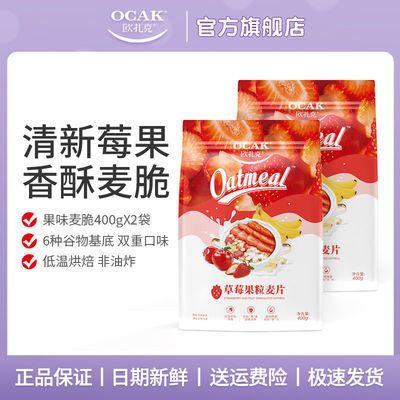 【2袋】欧扎克草莓麦脆400g*2包水果粒麦片早代餐拌酸奶即零食品