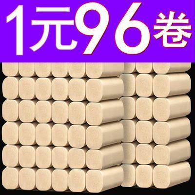 【96卷巨量整年装】卫生纸卷纸批发商务用纸厕纸面巾纸卷筒纸1卷