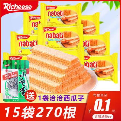 75281/印尼进口丽芝士纳宝帝奶酪味威化饼干网红零食批发便宜小零食整箱