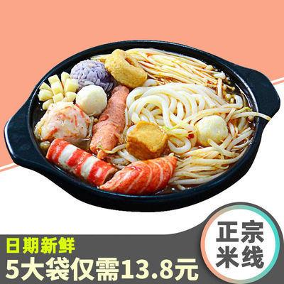 72912/【新品促销】正宗云南过桥米线干货粗细袋装米粉粉丝速食带调料包