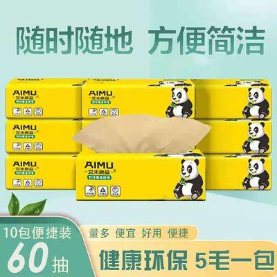 74548/艾木抽纸原色3层面巾纸餐巾纸卫生纸家用整箱实惠装厂家批发家用