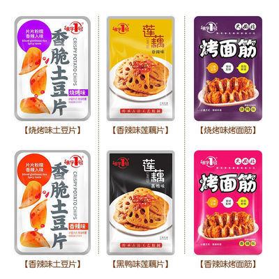 湖南特产香辣味烧烤味土豆片藕片烤面筋网红零食大礼包办公室小吃