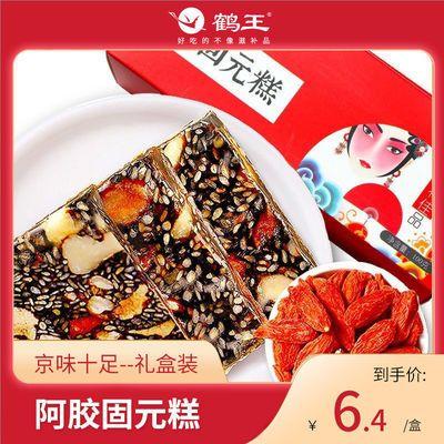 【拍1发6盒】鹤王阿胶固元糕阿胶糕即食阿胶固元膏阿胶块片阿娇糕