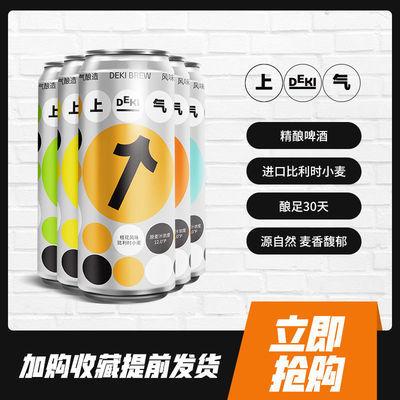 上气轻精酿啤酒330ml*6/12罐比利时进口小麦桂花原浆酿造啤酒批发