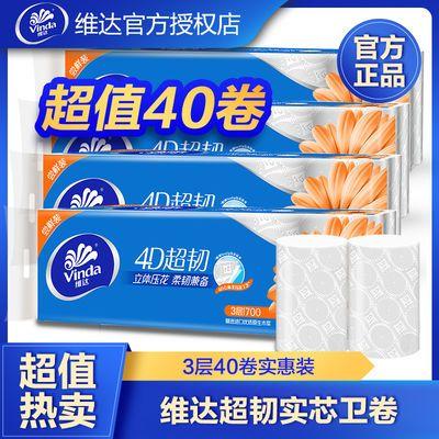 维达超韧无芯卷纸3层70克40卷卫生纸家用特价纸巾厕纸卷筒纸实惠