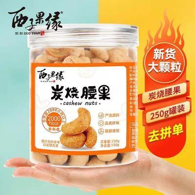 93019/西子果缘原味炭烧腰果干果零食特价批发坚果类零食越南特产食品