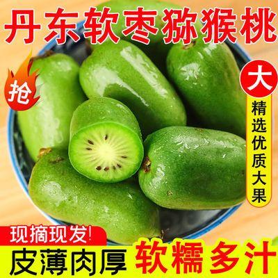 丹东软枣猕猴桃鲜果奇异果莓东北特产野生猕猴桃软枣圆枣子狗枣子