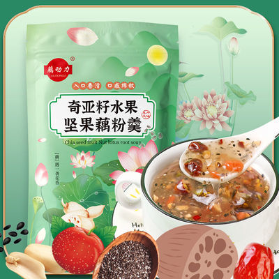 奇亚籽水果坚果藕粉羹水果坚果混合营养高饱腹早餐代餐方速食500g