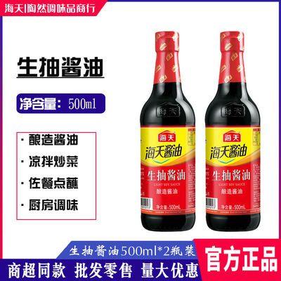 海天生抽酱油500ml 家庭组合调料凉拌菜调味品商用提鲜味黄豆酿造