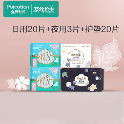 全棉时代奈丝生活姨妈卫生巾新疆纯棉超薄透气日用夜用组合装