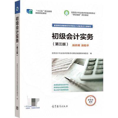 初级会计实务(第三版) 全国会计专业技术资格考试课证融通