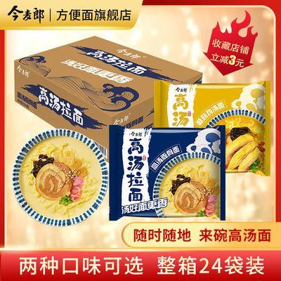 75371/【新品】今麦郎高汤豚骨蘑菇鸡汤拉面整箱24袋浓郁高汤泡面方便面
