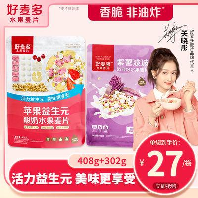 好麦多奇亚籽酸奶水果麦片苹果益生元408g袋装可干吃代早餐冲饮