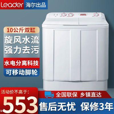 77368/海尔统帅10公斤半自动双缸洗衣机强力去污超大容量双桶家用出租房