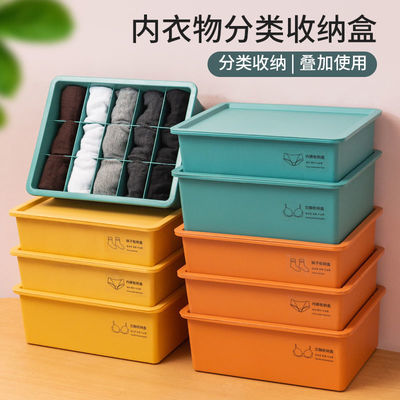 居家内衣收纳盒带盖防尘 大容量分格内裤袜子内衣贴身物整理