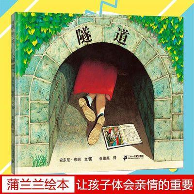 76453/隧道 精装硬壳绘本故事畅销童书宝宝3-4-5-6岁睡前故事亲子阅读