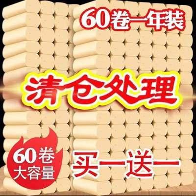 74956/【工厂批发】四层加厚竹浆本色卫生纸卷纸批发商用纸巾手纸厕纸