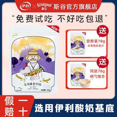 伊利斯谷水果酸奶味燕麦片400g水果酸奶早餐即食代餐冲饮燕麦片