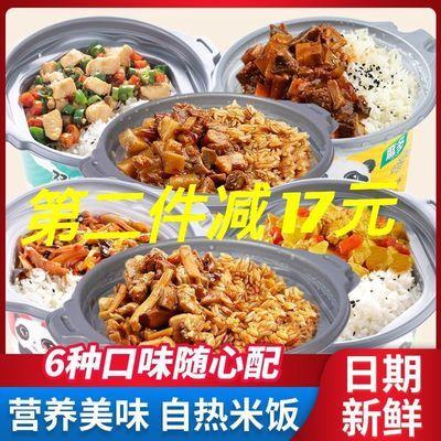 74002/超值装自热米饭拌饭煲仔饭大容量方便速食免煮自热冲泡方便米饭