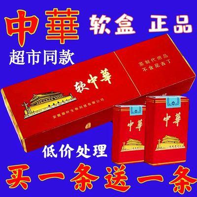 超市烟软中华茶烟一条200支真品戒烟替烟薄荷水果味批发烟盒包邮