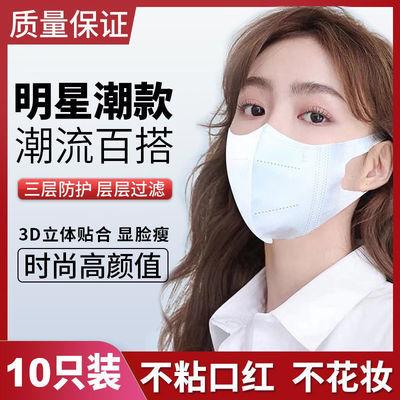 75450/网红口罩防晒男女春夏薄款时尚显脸小白色3D一次性三层防护口罩