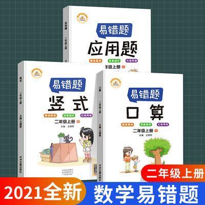 2021最新版小学一二年级上册数学易错题应用题口算竖式专项练习册