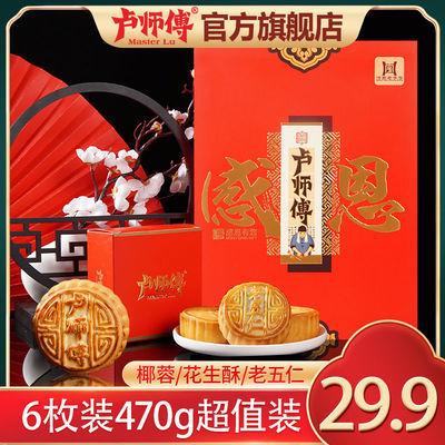 76050/卢师傅中秋月饼礼盒470g新鲜椰蓉月饼五仁月饼花生酥广式批发整箱