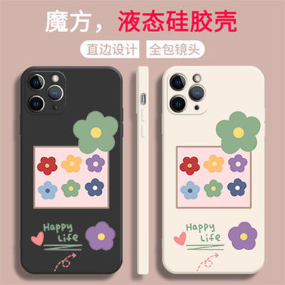 74290/ins简约风小众七色花手机壳适用于苹果11iPhone12/xs/xr/13/12pro