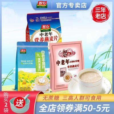 75348/智力中老年营养燕麦片无白砂蔗糖早餐速食养胃食品冲泡免煮小袋装