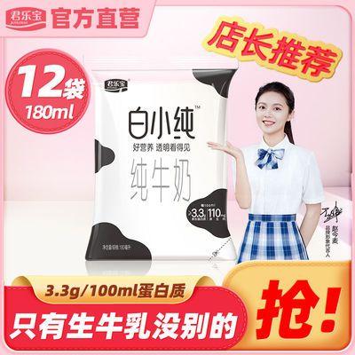 君乐宝白小纯牛奶整箱网红透明袋学生儿童早餐牛奶180ml*12袋