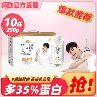 [10月产]君乐宝简醇梦幻盖酸牛奶批发0添加蔗糖250g*10整箱礼盒装
