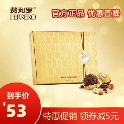 75407/费列罗礼盒装巧克力组合中秋节教师节礼物婚庆生日喜糖零食送礼