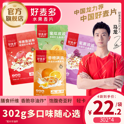 302g*4袋丨好麦多水果麦片奇亚籽燕麦片干吃饱腹早代餐即零食冲饮