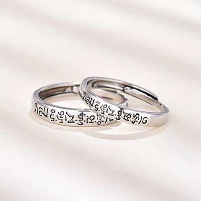 76931/六子真言复古藏文情侣戒指做旧泰银男女款活口可调节戒指