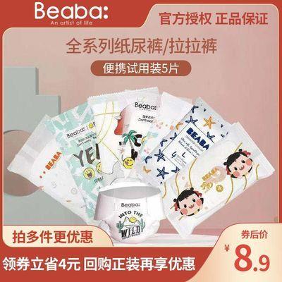 73590/BEABA碧芭宝贝婴儿纸尿裤拉拉裤男女宝宝超薄至柔5片便携装试用装