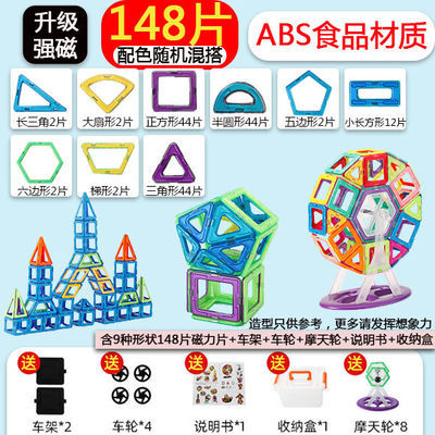 77695/百变磁力片儿童益智早教玩具创意拼装积木男女孩宝宝亲子互动礼物
