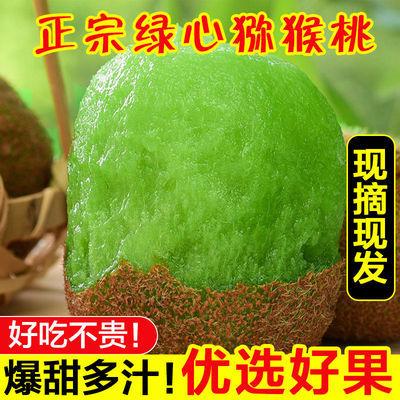 75793/陕西绿心猕猴桃水果奇异果水果新鲜弥核桃多规格批发非红心黄心